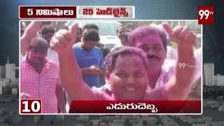 5Min 25 Headlines | 8 PM News | Latest Telugu News Updates | 25-01-2020