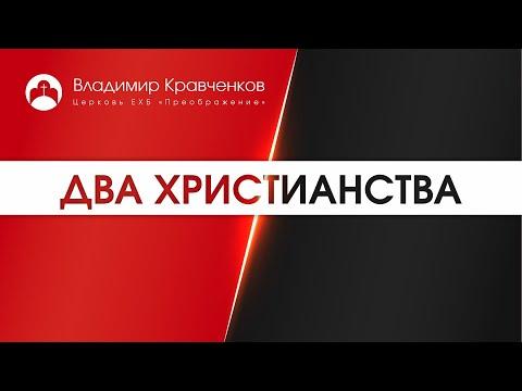 """""""Два христианства"""" - Владимир Кравченков"""