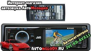 Автомагнитола JVC KD-AVX11