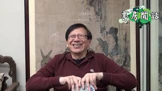 閱讀分享 警察生涯四十年〈蕭若元:書房閒話〉2019-01-18