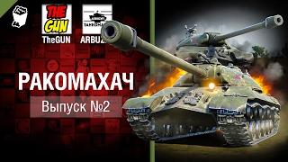 Ракомахач №2 - Статисты против Раков - от ARBUZNY и TheGUN [World of Tanks]
