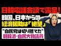 日韓電話会談で露呈「韓国、日本からの経済援助は絶望」自民党は親韓派の自民大物議員を切り捨てた