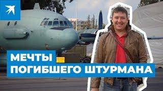 Дочь и мир: о чём мечтал штурман сбитого в Сирии Ил-20