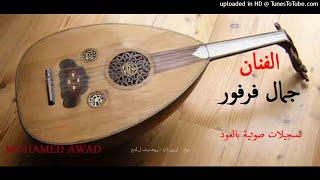 تحميل اغاني جمال فرفور - يا نونا - عود MP3