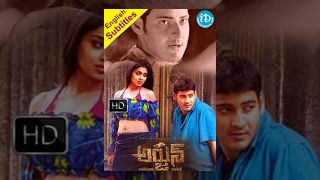 Arjun Telugu Full Movie || Mahesh Babu, Shriya Saran, Keerthi Reddy || Gunasekhar || Mani Sharma