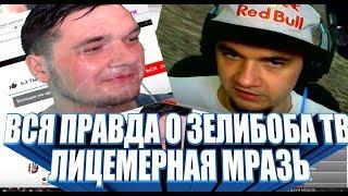 ВСЯ ПРАВДА О ЗЕЛИБОБА TV /РАЗОБЛАЧЕНИЕ ЛИЦЕМЕРНОЙ МРАЗЬ!