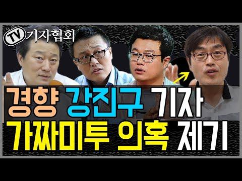 박재동에서 박원순까지 가짜미투 의혹