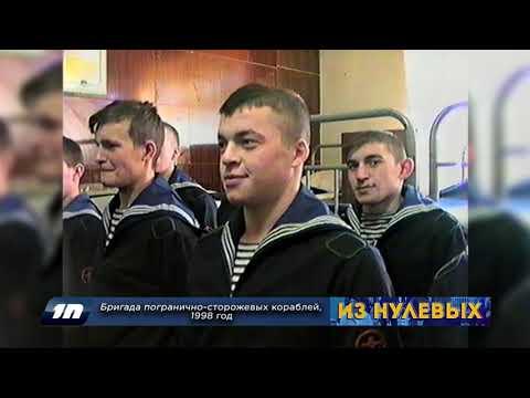 Из нулевых / 2-й сезон / 1998 / Бригада погранично сторожевых кораблей
