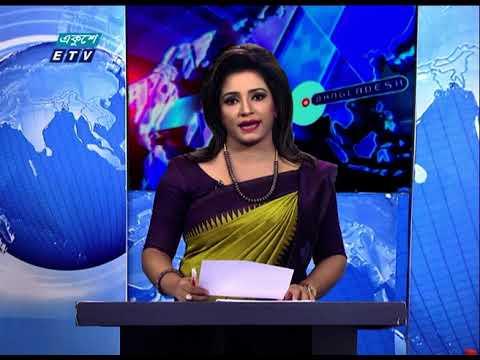 07 Pm News || সন্ধ্যা ০৭ টার সংবাদ || 08 March 2021 || ETV News