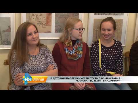 Новости Псков от 18.09.2017 # Выставка в детской школе искусств