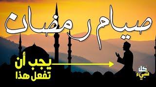 تحميل اغاني فضائل في شهر رمضان لم يلاحظها كثير من المسلمين MP3
