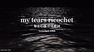 my tears ricochet 畢生心血 - Taylor Swift 泰勒絲 中英歌詞 中文字幕 | Liya Music Land