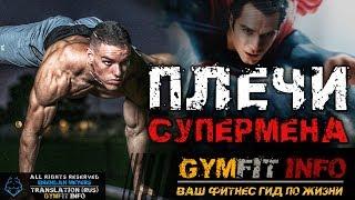 БРЭНДОН МАЙЕРС. МОНСТР Street Workout. Тренировка плеч СУПЕРМЕНА. #GymFit INFO