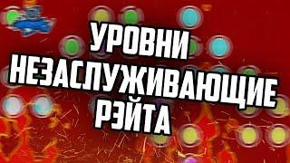 УРОВНИ НЕЗАСЛУЖИВАЮЩИЕ РЭЙТА (feat. Dark Spikes)