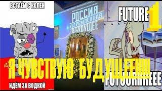 """БУДУЩЕЕ РОССИИ!!! выставка """"Россия, устремленная в будущее"""" №1"""