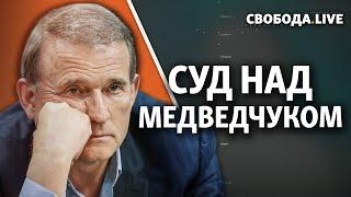 Суд избирает меру пресечения Медведчуку