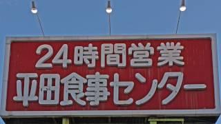 平田食事センター昭和レトロな大衆ドライブイン岡山県岡山市
