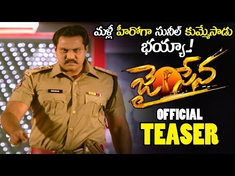 Actor Sunil New Movie Jai Sena Movie Offical Teaser