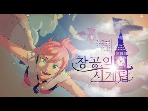 [보컬로이드 오리지널] 유니 - 창공의 시계탑 [VOCALOID UNI Korean Original]