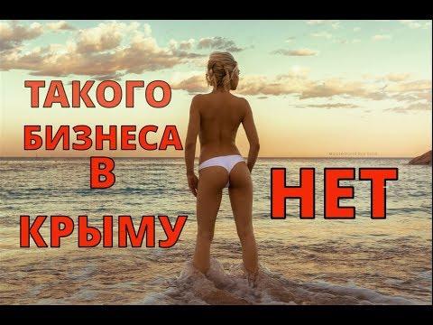 🔴🔴 КАКОГО БИЗНЕСА НЕТ ЕЩЕ В КРЫМУ. КАКОЙ БИЗНЕС ОТКРЫТЬ В КРЫМУ ? Крым 2018