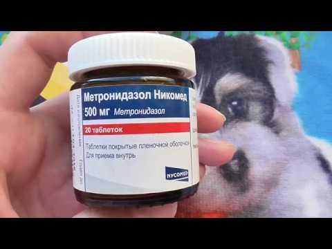 Лечение Трихомониаза Метронидазолом. Быстро и эффективно. ДЕШЕВО!