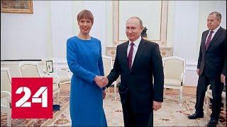 Зачем на самом деле Кальюлайд просила аудиенцию у Путина: что осталось за кадром? - Россия 24