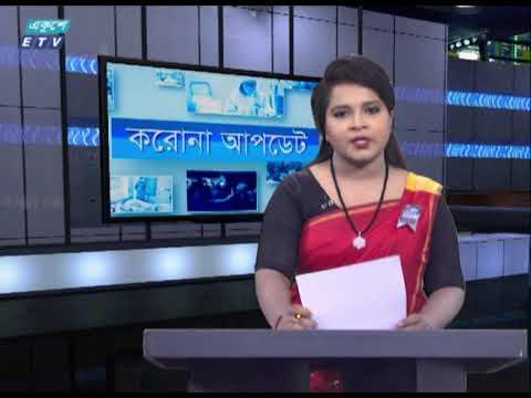 05 pm Corona Bulletin || করোনা বুলেটিন || 03 August 2020 || ETV News