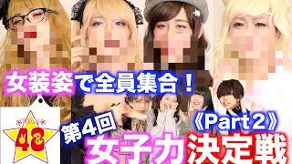 【女子力決定戦】男子メンバーに女装メイクしたら悲惨なことに…?【Part 2】