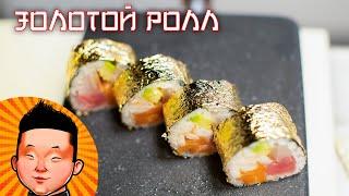 РОЛЛЫ С ЗОЛОТОМ  Уникальный японский деликатес