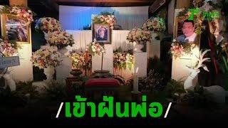 พ่อเฮียตี๋ เชิญวิญญาณลูกเมีย-แม่ รอบ2 | 23-02-63 | ไทยรัฐนิวส์โชว์