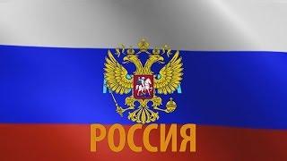 Россия -  это ты, Родина моя