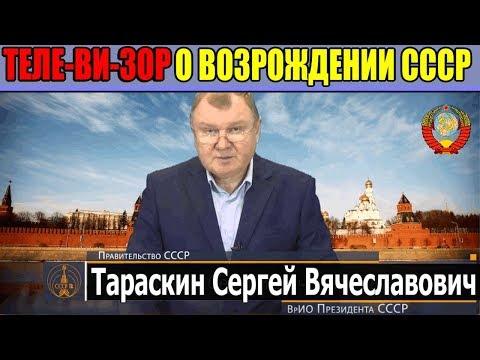 Что делать, когда по ТВ объявят о возрождении СССР? (С.В. Тараскин) - 08.11.2018