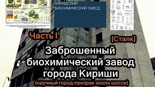 Заброшенный биохимический завод города Кириши ЧАСТЬ 1