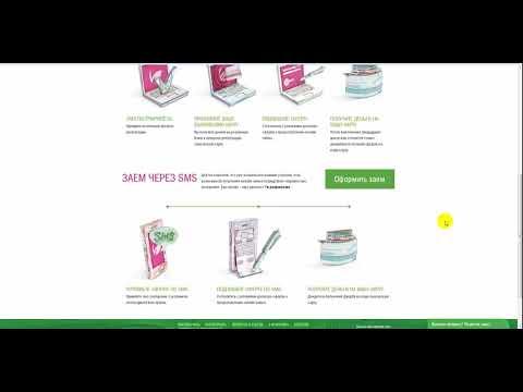 Займ Грин Мани – вход в личный кабинет Green Money