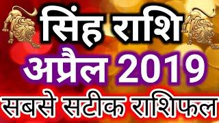 simha rasi april 2019 hindi - TH-Clip