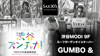 【渋谷ズンチャカ】SAX30'S-1st- 渋谷が1日だけの音楽解放区になった! 渋谷MODI 9F「GUMBO &」