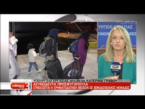 Δράσεις του υπουργείου Εργασίας για τα ασυνόδευτα προσφυγόπουλα | 04/11/2019 | ΕΡΤ