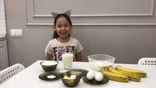 Банановый пирог, мое первое видео, Жасмин и Даяна, рецепт пирога, вкусный пирог!