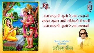 Ram Kahani Bhajan  By Ravindra Jain