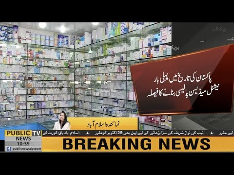Good news | Govt decides to present a new  National Medicine Policy