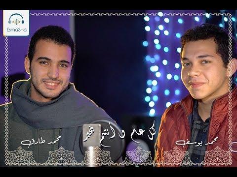 Mohamed Youssef & Mohamed Tarek  - Medley   محمد يوسف و محمد طارق -  ميدلي