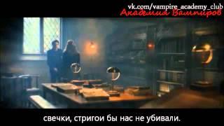 Райчел Мид, Vampire Academy - Секреты (отрывок из фильма)