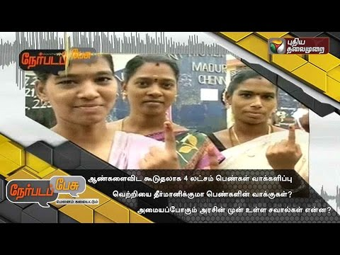 Nerpada-Pesu-Would-womens-vote-decide-the-victory-Promo-18-05-16-Puthiya-Thalaimurai-TV