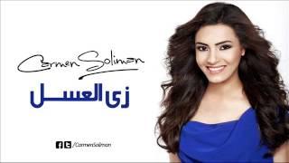 مازيكا كارمن سليمان زى العسل / Carmen Soliman Zai El3asal تحميل MP3