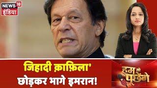 'जिहादी क़ाफ़िला' छोड़कर भागे Imran Khan! | देखिये Hum Toh Poochenge Preeti Raghunandan के साथ