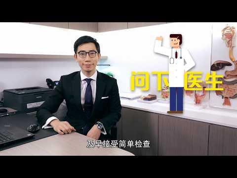 中卓醫務-幽门螺旋菌的真面目 (粤语影片,中文简体字幕)