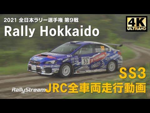 RALLY HOKKAIDO(全日本ラリー選手権)2021 SS3ハイライト動画
