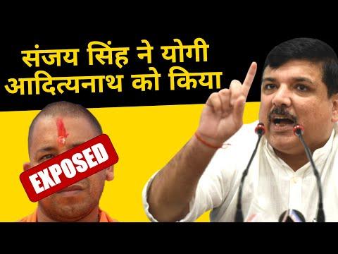 Sanjay Singh का UP की Yogi Adityanath सरकार पर निशाना, बोले- सरकार ब्राह्मणों को कर रही टारगेट!
