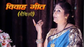 SUNDER PAHUNAMA, (VIVAH GEET MAITHILI), BABITA RANI - Download this Video in MP3, M4A, WEBM, MP4, 3GP