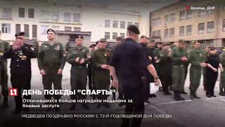 """Батальон армии ДНР """"Спарта"""" отметил праздник торжественным построением"""